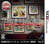 SIMPLEシリーズ for ニンテンドー3DS Vol.2 THE 密室からの脱出 アーカイブス1 3DS