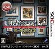 SIMPLEシリーズ for ニンテンドー3DS Vol.3 THE 密室からの脱出 アーカイブス2/3DS/CTRPBP3J/A 全年齢対象