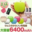 大容量6400mAh りんごの形のかわいい 充電器 スマートフォン アイフォン5