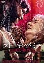ストーキング・ミー 狂気の微笑/DVD/ トランスワールドアソシエイツ TWAD-1425