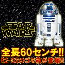 スター・ウォーズ R2-D2 ゴミ箱 2011年版パッケージ ハートアートコレクション 仮