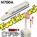 電車歯ブラシ N700A新幹線