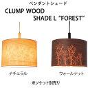 """メルクロス ペンダントシェード CLUMP WOOD SHADE L""""FOREST"""" ナチュラルの画像"""