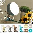 SLIM CLIP(スリムクリップ) クリップライトの画像