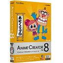 Anime Creator Pro 8(アニメクリエイタープロ 8) ダウンロード版 CLAP80H111