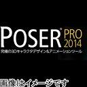 E-FRONTIER Poser Pro 2014 アカデミックライセンス100+