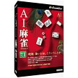 イーフロンティア AI麻雀 Version 14 Windows 10対応版
