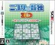ニコリの数独3D ~8つのパズルで1000問~/3DS/A 全年齢対象