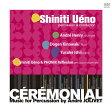セレモニアル ジョリヴェ打楽器作品集/CD/ALCD-7204