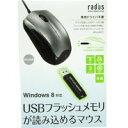 (ラディウス(Radius))有線レーザー式マウス USBポート搭載(シルバー) RP-MU111S