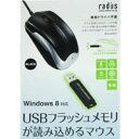 (ラディウス(Radius))有線レーザー式マウス USBポート搭載(ブラック) RP-MU111K