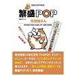 日本ソフトウエア 繁盛POP 居酒屋さん