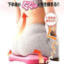 ドリーム/Dream 福辻式骨盤スリムクッションプラス ピンクの画像