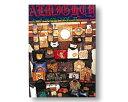 クラフト社 Textbooks 図案集 オールマイティ VOL.III 井出富子著 45P 6224-03