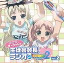 ラジオCD「ささら、まーりゃんの生徒会会長ラジオ for ToHeart2」Vol.2