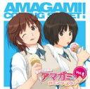 ラジオCD「良子と佳奈のアマガミ カミングスウィート!」Vol.1