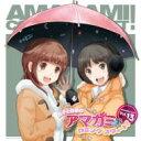 ラジオCD「良子と佳奈のアマガミ カミングスウィート!」Vol.13