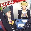 ラジオCD レヴラジ~東京レイヴンズラジオ~ Vol.1
