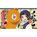 ラジオCD「熊出村 村おこし放送」Vol.1