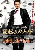 逆転のメソッド/DVD/ALBSD-1607
