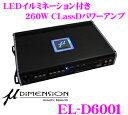 (μ-DIMENSION)ミューディメンションEL-D6001 ELEMENTシリーズ 1chパワーアンプ