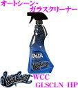 WestCoastCUSTOMS ウェストコーストカスタムズ WCC GLSCLN HP ガラスクリーナー ハイパフォーマンス・オートシーン・ガラスクリーナー