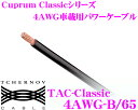 TAC-Classic DCPower4AWG-B/65 Cuprum Classic(カプラムクラシック)シリーズ4AWGパワーケーブル(65mバルク) / TCHERNOV AUDIO(チェルノフオーディオ)