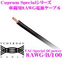 TAC-Classic DCPower8AWG-B/100 Cuprum Classic(カプラムクラシック)シリーズ8AWGパワーケーブル(100mバルク) / TCHERNOV AUDIO(チェルノフオーディオ)