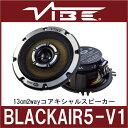 VIBE(ヴァイブ) BLACKAIR5-V1 13cm2ウェイコアキシャルスピーカー