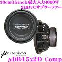 μ-Dimension μDB-15x2D Comp 2ΩDVC 最大入力4000Wコンペティション仕様38cmサブウーファー