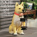 ソーラーライト付柴犬ポチ