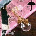 雨の日をちょっとハッピーに 傘チャーム(シズク&リボン/CPG色)KC-048の画像