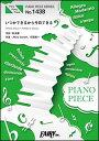 楽譜 いつかできるから今日できる 乃木坂46 ピアノ・ピース 1438 フェアリー