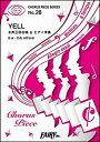 楽譜 YELL いきものがかり コーラス・ピース28 女声三部合唱&ピアノ伴奏 フェアリー