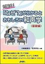 楽譜 なぜ? が分かると おもしろい和声学 基礎編 クラシック教本 1 対話式 フェアリー