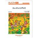 楽譜 SK 150 エル・クンバンチェロ ドレミファ器楽/G3/Cm