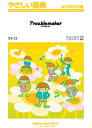 SY72 Troublemaker/嵐