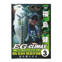 (DVD)EGクライマックス Vol.3 福島健