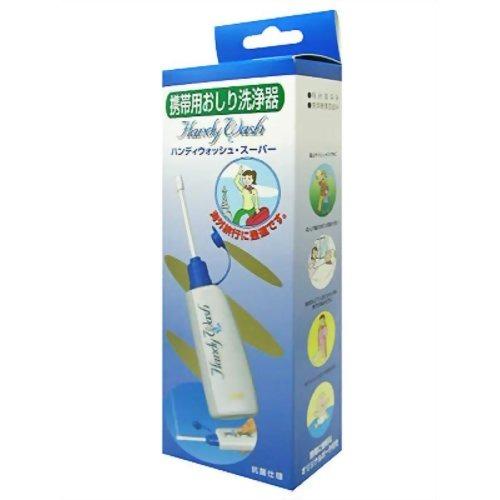 ライフ 携帯用おしり洗浄器 ハンディウォッシュ・スーパー(保温ポーチ付)