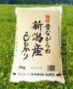 (特別栽培米)昔ながらの新潟産コシヒカリ(平成22年産)10〓(5kg×2)の画像