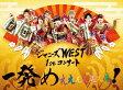 ジャニーズWEST 1stコンサート 一発めぇぇぇぇぇぇぇ!(初回仕様)/DVD/JEBN-0202
