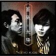 薔薇と太陽(初回盤B)