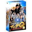 世界の果てまでイッテQ! 10周年記念DVD BOX-BLUE/DVD/ANSB-56610