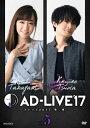 「AD-LIVE2017」第5巻(高垣彩陽×津田健次郎)/DVD/ アニプレックス ANSB-10109