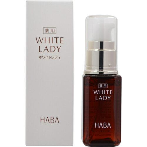HABA(ハーバー) 薬用ホワイトレディ(美容液) 30ml