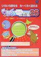 システム・ビット らーくらく電話帳26