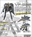1/60 完全変形 VF-22S シュトゥルムフォーゲルII ガムリン機 (完成品)の画像