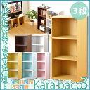 カラーボックス 3段 収納 カラーボックスシリーズ【kara-baco3】3段