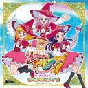 魔法つかいプリキュア! ボーカルアルバム リンクル☆メロディーズ/CD/MJSA-01195