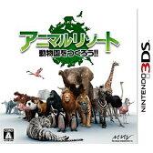 アニマルリゾート 動物園をつくろう! 3DS
